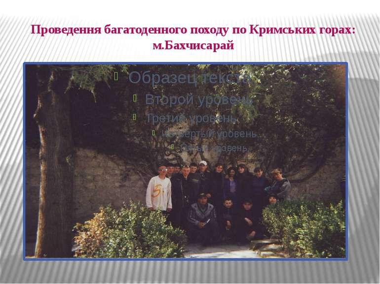 Проведення багатоденного походу по Кримських горах: м.Бахчисарай