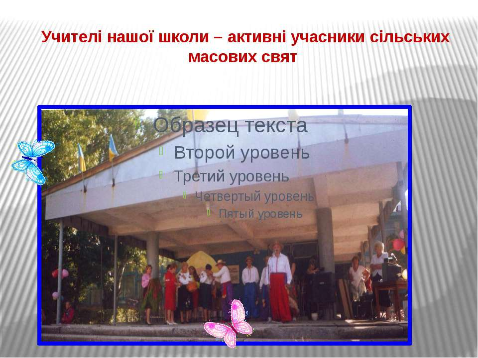 Учителі нашої школи – активні учасники сільських масових свят