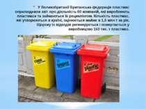 У Великобританії Британська федерація пластмас оприлюднила звіт про діяльніст...