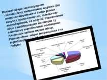 Взагалі сфера застосування поліетиленунадзвичайно широка. Він використовуєт...