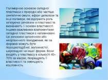 Полімерною основою складної пластмаси є природні або частіше синтетичні смоли...