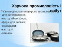 Харчова промисловість і побут У вигляді покриття широко застосовується для ви...