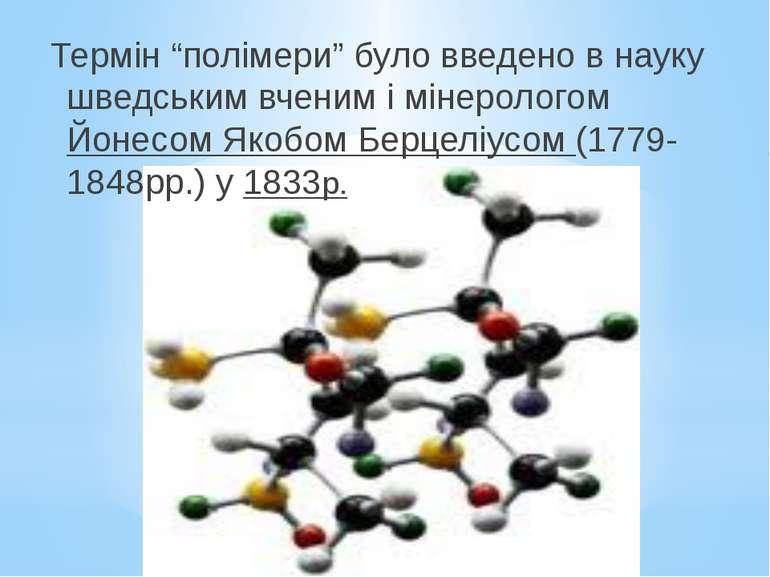 """Термін """"полімери"""" було введено в науку шведським вченим і мінерологом Йонесом..."""