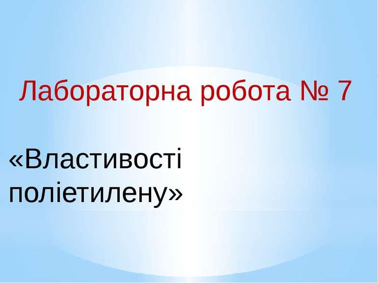 Лабораторна робота № 7 «Властивості поліетилену»