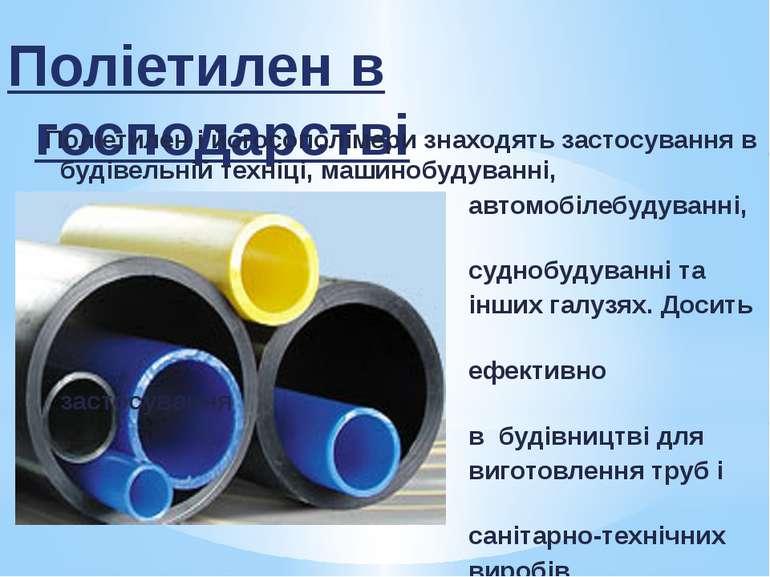 Поліетилен в господарстві Поліетилен і йогосополімери знаходять застосування ...