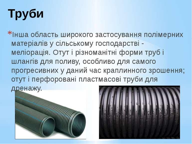 Труби Інша область широкого застосування полімерних матеріалів у сільському г...