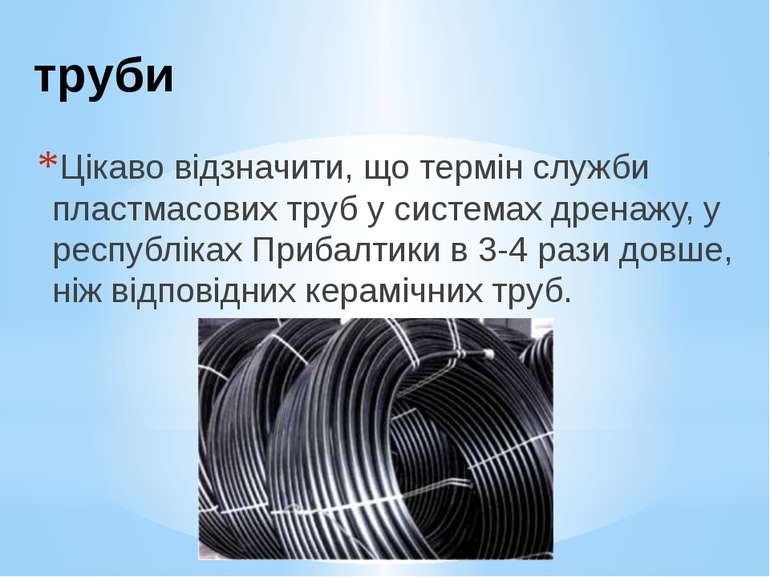 труби Цікаво відзначити, що термін служби пластмасових труб у системах дренаж...
