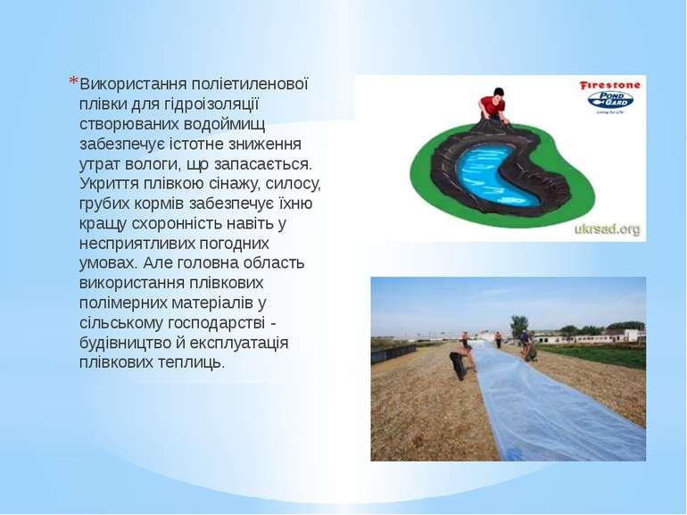Використання поліетиленової плівки для гідроізоляції створюваних водоймищ заб...