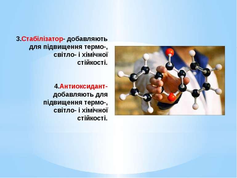 3.Стабілізатор- добавляють для підвищення термо-, світло- і хімічної стійкост...