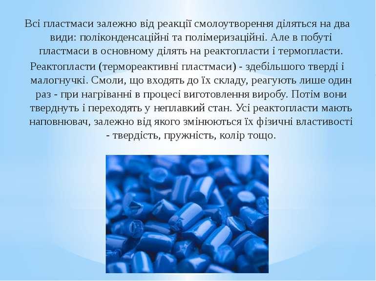 Всі пластмаси залежно від реакції смолоутворення діляться на два види: поліко...
