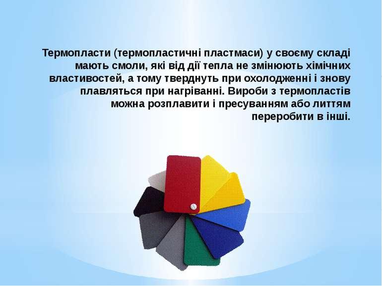 Термопласти (термопластичні пластмаси) у своєму складі мають смоли, які від д...