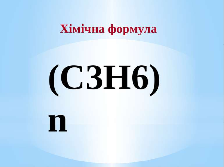Хімічна формула (С3Н6)n