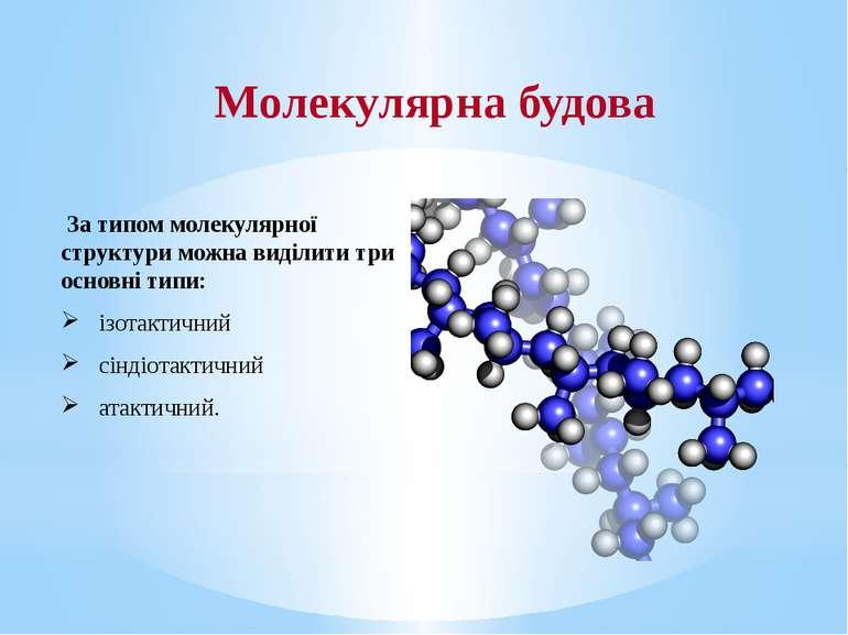 За типом молекулярної структури можна виділити три основні типи: ізотактичний...