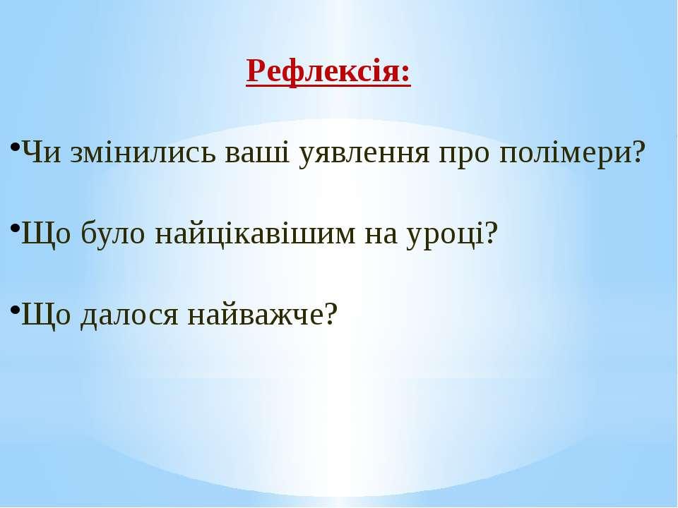 Рефлексія: Чи змінились ваші уявлення про полімери? Що було найцікавішим на у...