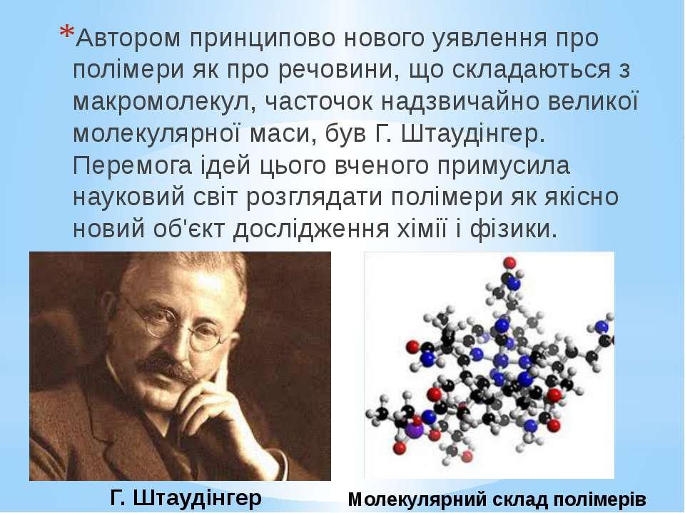 Г. Штаудінгер Молекулярний склад полімерів Автором принципово нового уявлення...