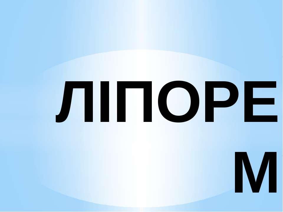ЛІПОРЕМ