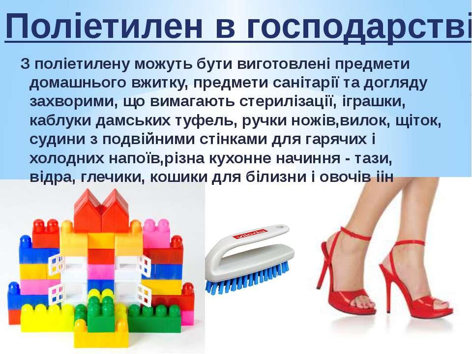 З поліетилену можуть бути виготовлені предмети домашнього вжитку, предмети са...
