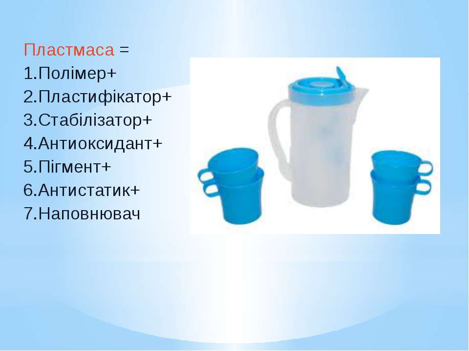 Пластмаса = 1.Полімер+ 2.Пластифікатор+ 3.Стабілізатор+ 4.Антиоксидант+ 5.Піг...