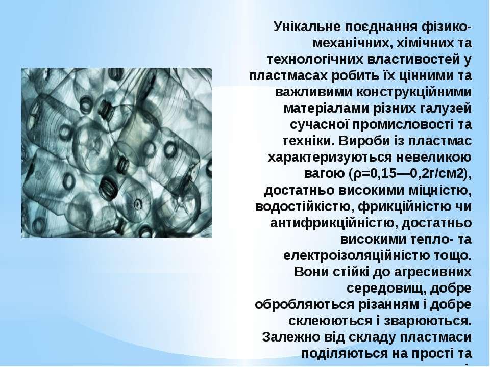 Унікальне поєднання фізико-механічних, хімічних та технологічних властивостей...