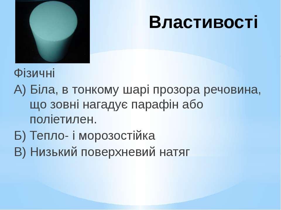 Фізичні А) Біла, в тонкому шарі прозора речовина, що зовні нагадує парафін аб...