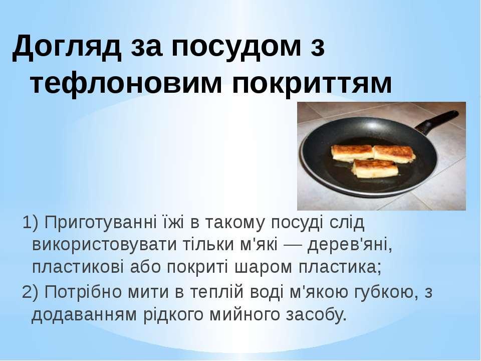 Догляд за посудом з тефлоновим покриттям 1) Приготуванні їжі в такому посуді ...