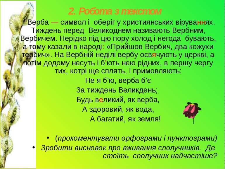 2. Робота з текстом Верба — символ і оберіг у християнських віруваннях. Тижде...