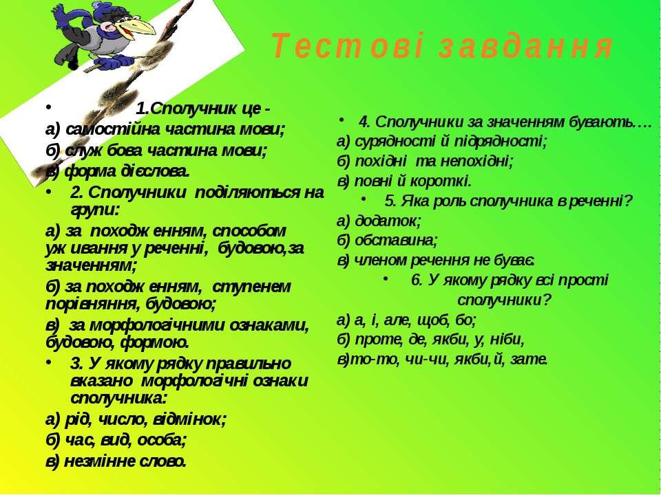 Тестові завдання 1.Сполучник це - а) самостійна частина мови; б) службова час...