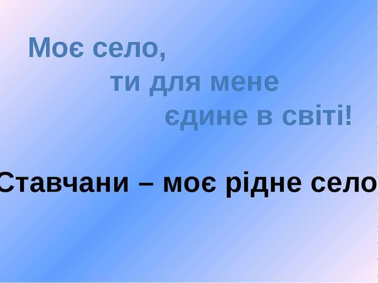 Моє село, ти для мене єдине в світі! Ставчани – моє рідне село