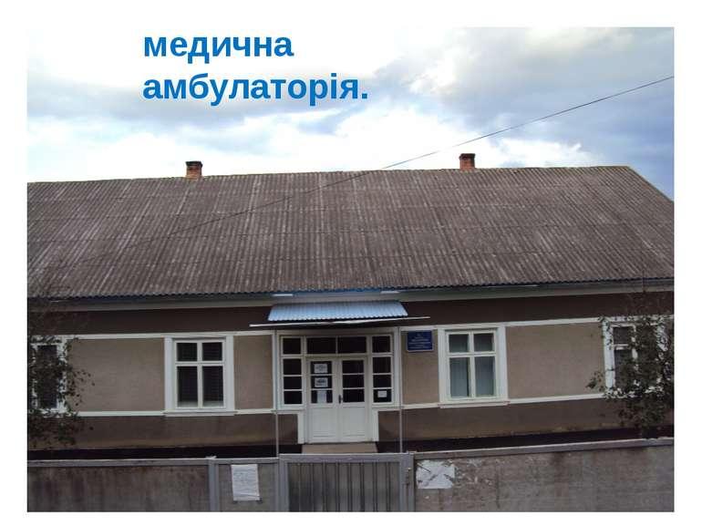 медична амбулаторія.