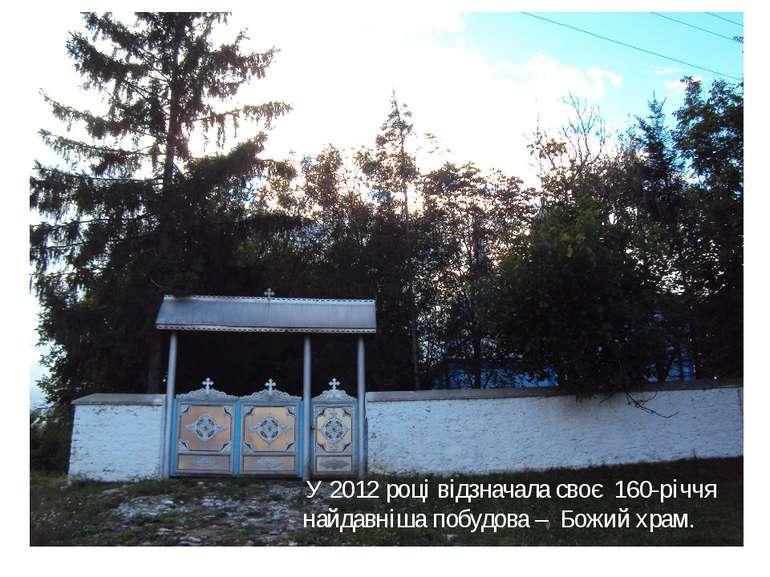 У 2012 році відзначала своє 160-річчя найдавніша побудова – Божий храм.