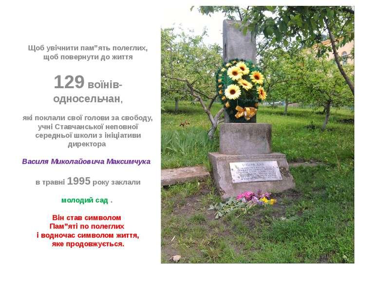 """Щоб увічнити пам""""ять полеглих, щоб повернути до життя 129 воїнів-односельчан,..."""