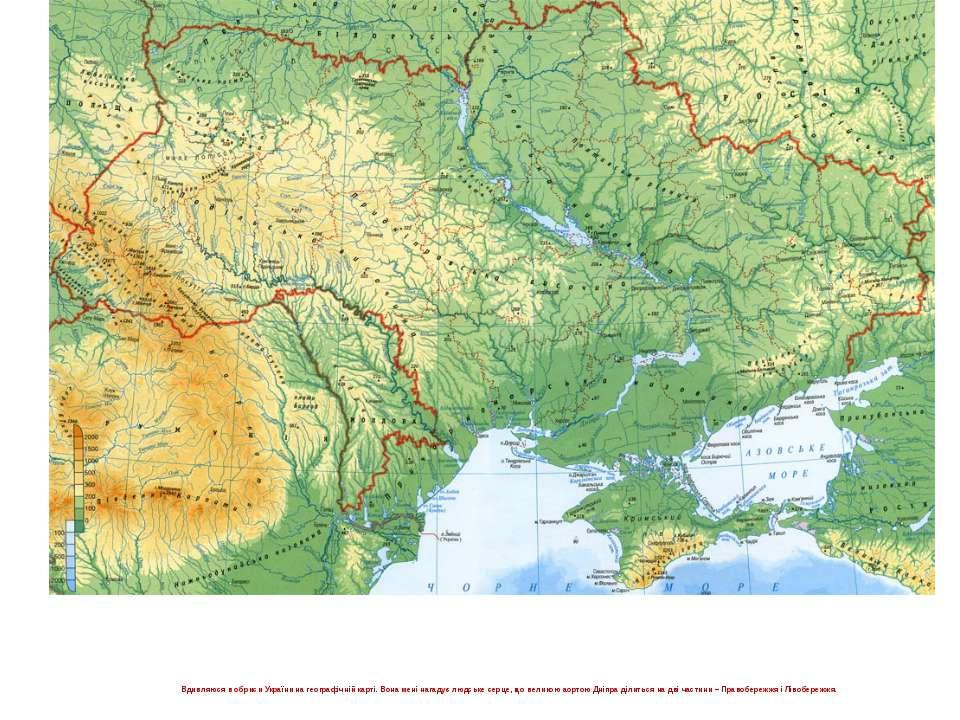Вдивляюся в обриси України на географічній карті. Вона мені нагадує людське с...