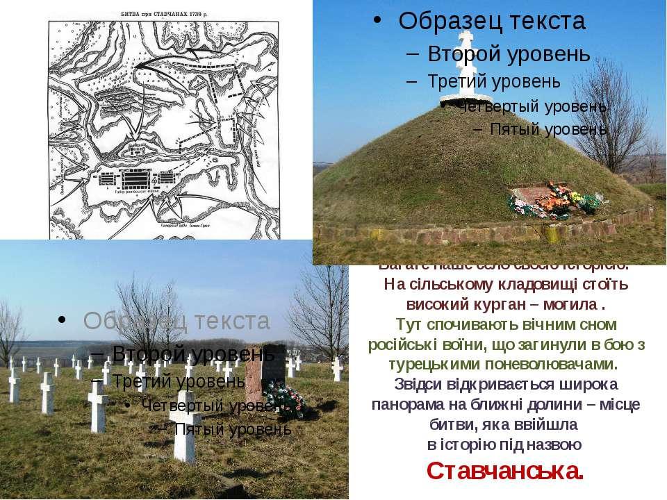 Багате наше село своєю історією. На сільському кладовищі стоїть високий курга...
