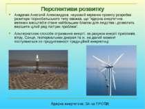 Перспективи розвитку Академік Анатолій Александров, науковий керівник проекту...