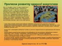 Прогнози розвитку ядерної енергетики Саме тому атомна енергетика відразу отри...