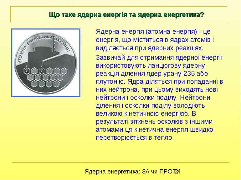Що таке ядерна енергія та ядерна енергетика? Ядерна енергія (атомна енергія) ...