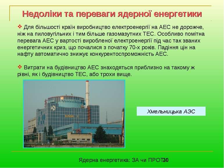 Недоліки та переваги ядерної енергетики Для більшості країн виробництво елект...