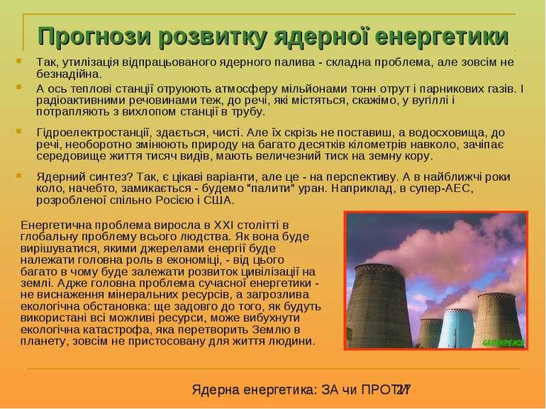 Прогнози розвитку ядерної енергетики Так, утилізація відпрацьованого ядерного...