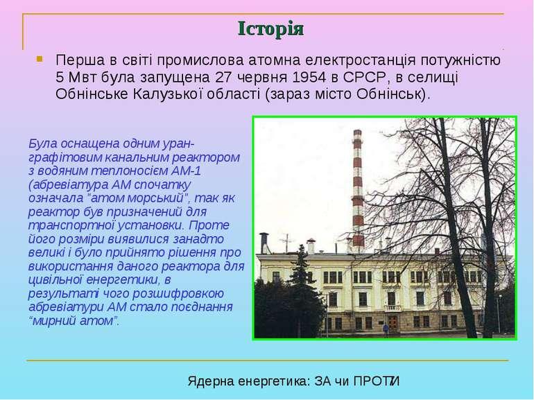 Історія Перша в світі промислова атомна електростанція потужністю 5 Мвт була ...