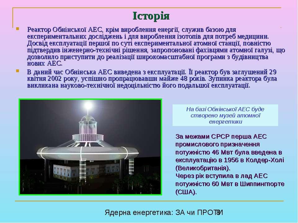 Історія Реактор Обнінської АЕС, крім вироблення енергії, служив базою для екс...