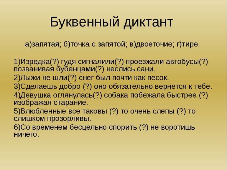 Буквенный диктант а)запятая; б)точка с запятой; в)двоеточие; г)тире. 1)Изредк...