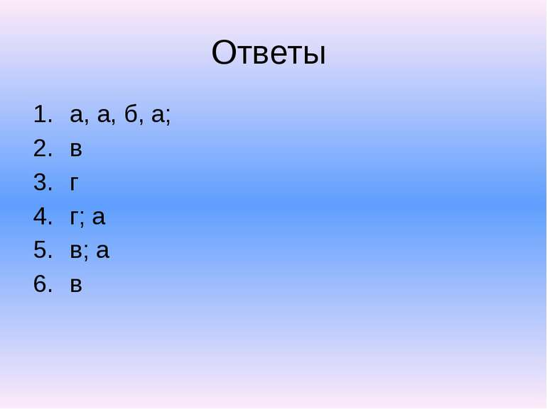 Ответы а, а, б, а; в г г; а в; а в