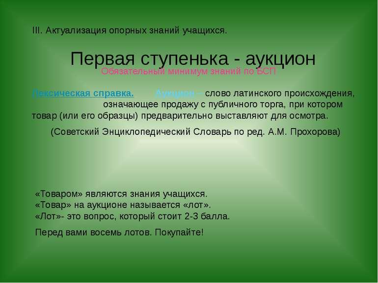 Первая ступенька - аукцион Обязательный минимум знаний по БСП Лексическая спр...