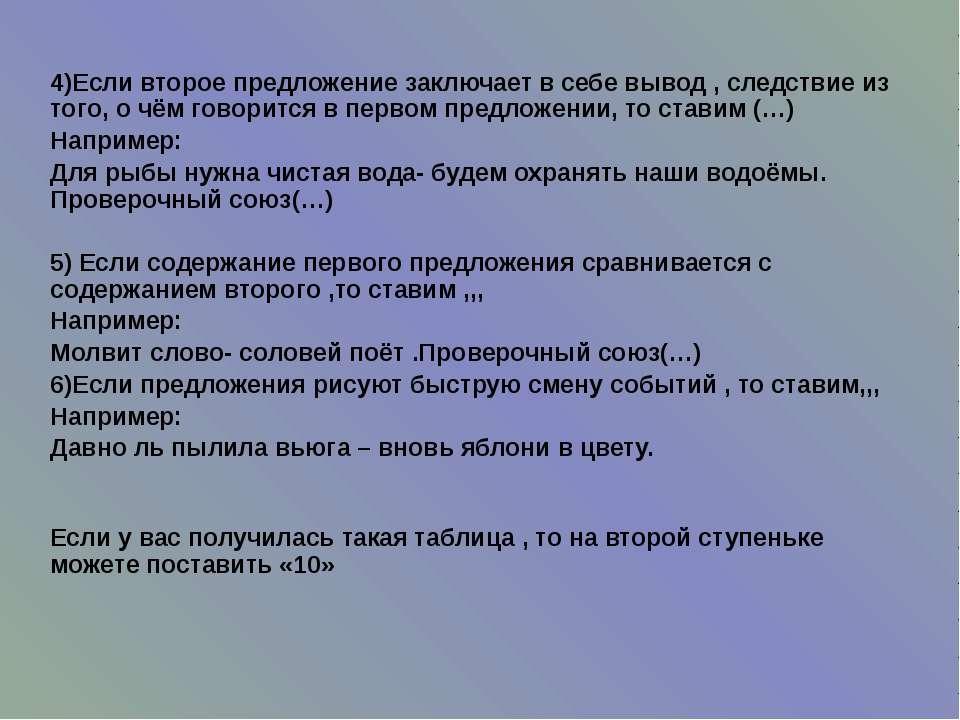 4)Если второе предложение заключает в себе вывод , следствие из того, о чём г...