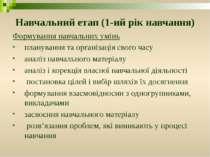 Навчальний етап (1-ий рік навчання) Формування навчальних умінь планування та...