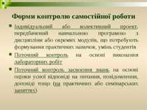 Форми контролю самостійної роботи Індивідуальний або колективний проект, пере...