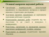 Основні напрями наукової роботи Організація індивідуальних консультацій промі...