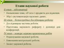 Етапи наукової роботи II етап – підготовчий Визначення теми, об'єкта і предме...