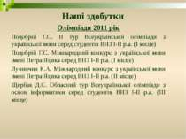 Наші здобутки Олімпіади 2011 рік Подобрій Г.С. II тур Всеукраїнської олімпіад...