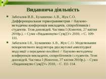 Видавнича діяльність Забєгалов И.В., Булашенко А.В., Жук С.О. Дифференциальна...
